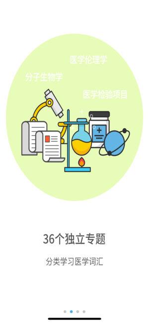 最新英汉医学和普通词词典截图3