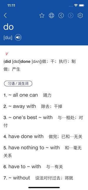 最新英汉医学和普通词词典截图4