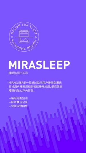 MIRASLEEP截图4