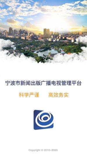 宁波市新闻出版广播电视管理平台截图1