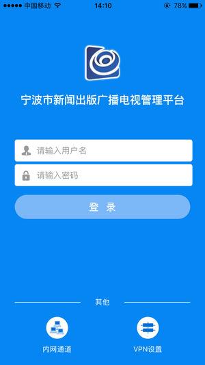 宁波市新闻出版广播电视管理平台截图2