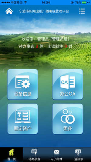 宁波市新闻出版广播电视管理平台截图3