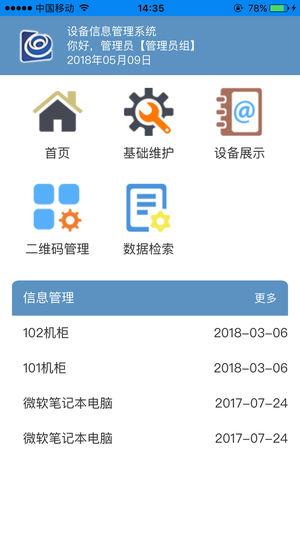 宁波市新闻出版广播电视管理平台截图4