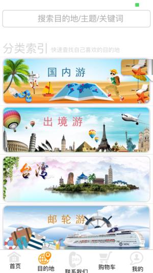 文广国旅截图1