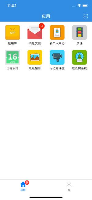 北京二十中学附属实验学校智慧校园截图1