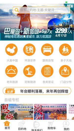 文广国旅截图2