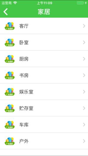 广东建材网截图2