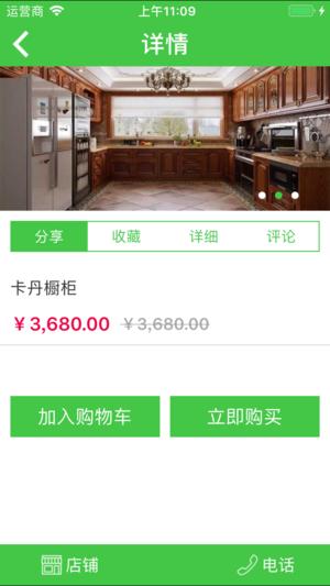 广东建材网截图4