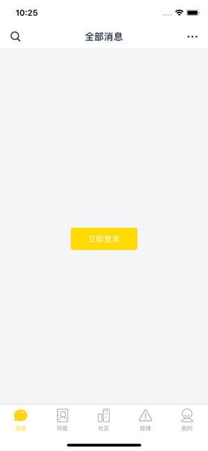 邻里圈 - 社区互助平台截图1