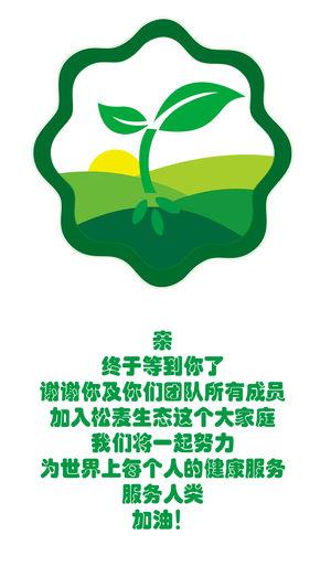 松麦生态截图1