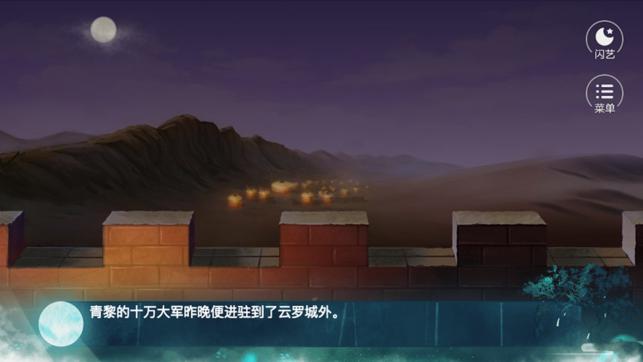 蓝玥霸业 - 热血单机版截图1
