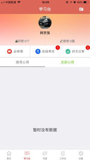 智慧党建(三公司)截图3