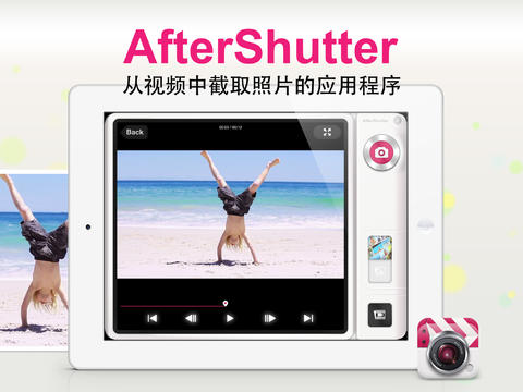 AfterShutter截图6