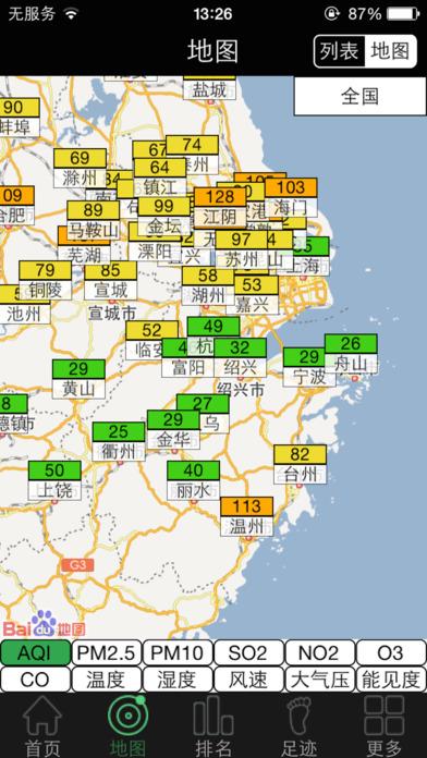 PM2.5真气网
