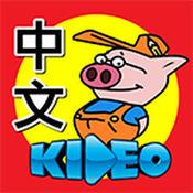 Kideo双语互动儿童读物