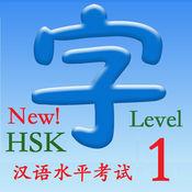 HSK 1(新汉语水平考试一级)