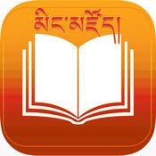 Tibetan English Chinese Dictionary