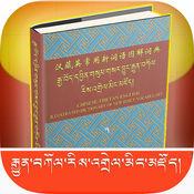 Tibetan Picture Dictionary eBook