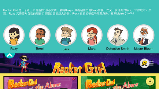 Rocket Girl - 故事书截图4