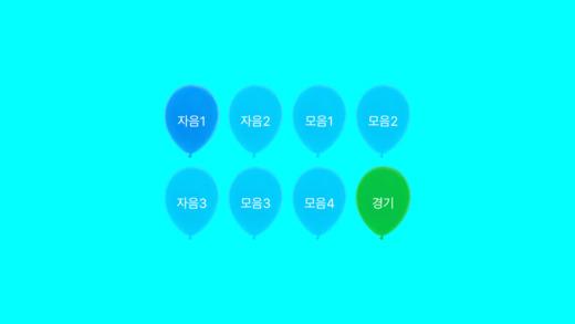 幼儿学韩语截图3