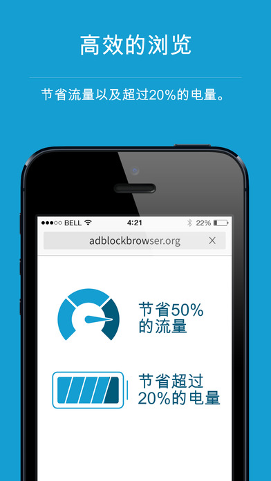 Adblock浏览器截图2