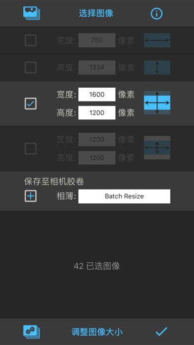Batch Resize截图1