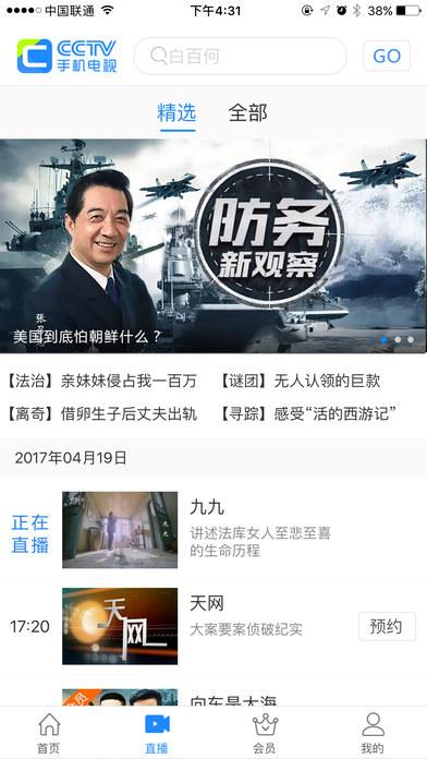 CCTV手机电视截图1