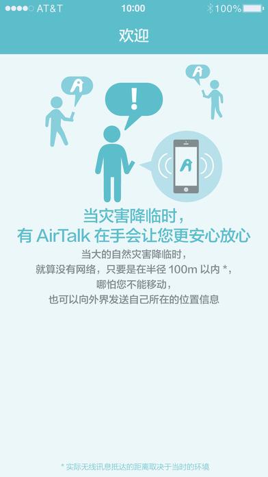 AirTalk截图3