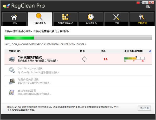 注册表检测及修复工具(RegClean Pro)截图