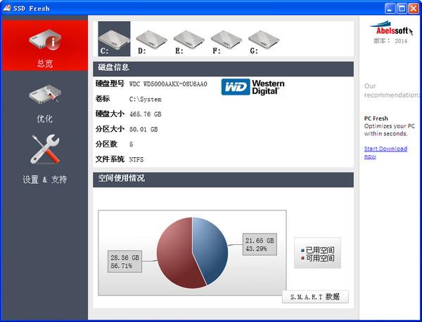 固态硬盘优化软件(SSD Fresh)