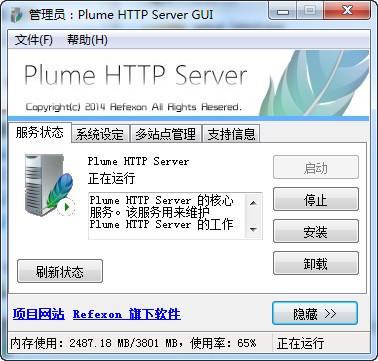 Plume HTTP Server(服务器软件)