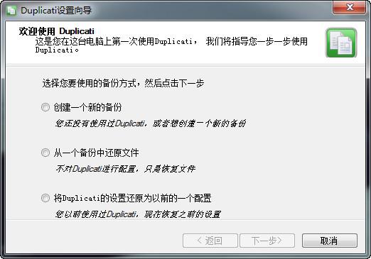 文件备份工具Duplicati