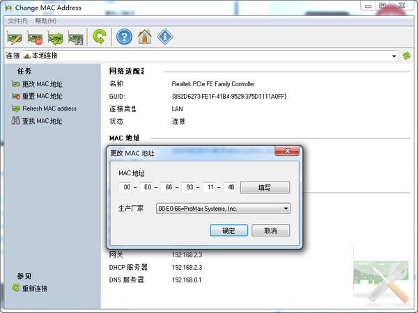 mac地址修改器(Change MAC Address)