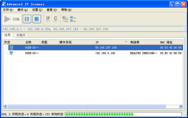 ip扫描工具(Advanced IP Scanner)