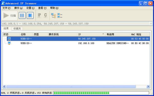 ip掃描工具(Advanced IP Scanner)