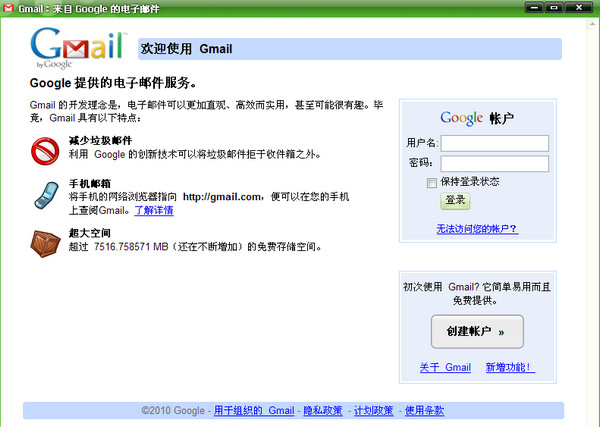 360 Gmail软件