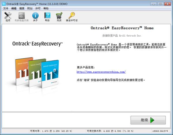 硬盘数据恢复工具(EasyRecovery)