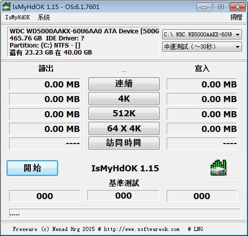 硬盘测试软件(IsMyHdOK)