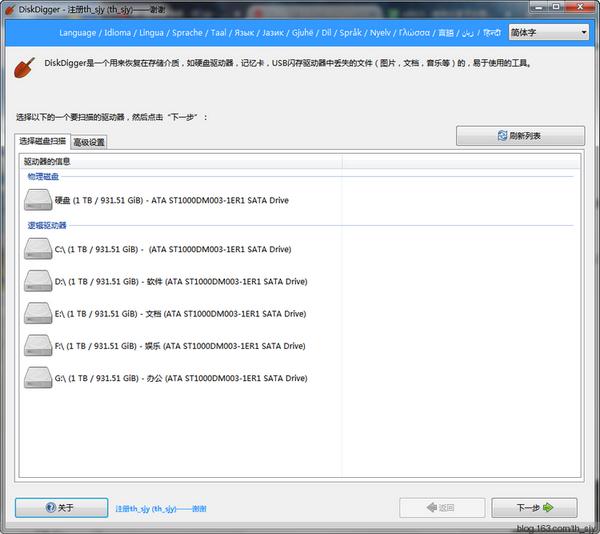 DiskDigger(文件恢复工具)
