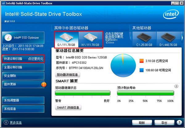 SSD固态硬盘优化软件(Intel SSD Toolbox)截图