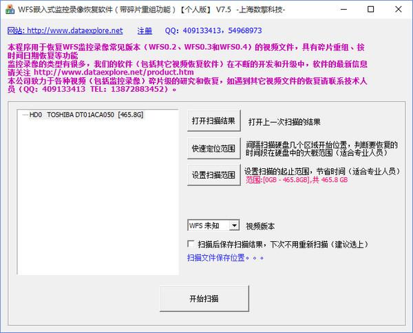 WFS监控录像恢复软件