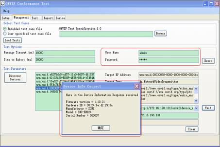 ONVIF测试工具(ONVIF Device Test Tool)