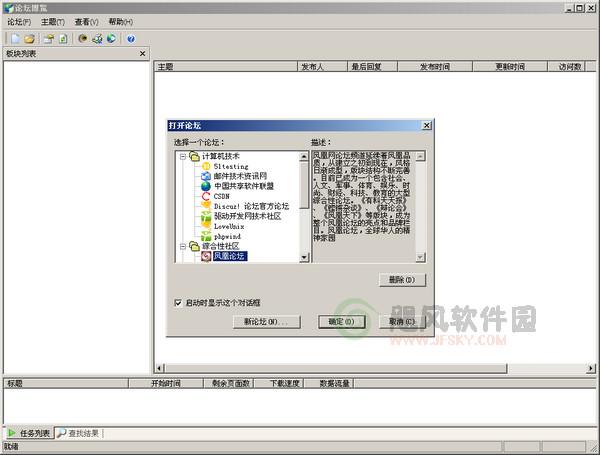 服装论坛t.vhao.net博览(拜访服装论坛t.vhao.net的软件)