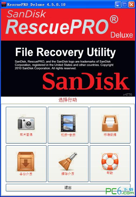 U盤閃存卡數據恢復軟件(RescuePRO)