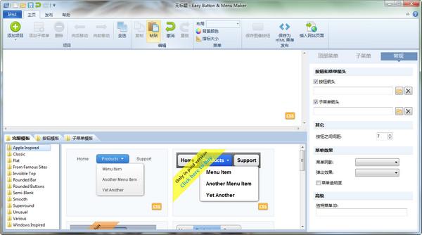 网页按钮菜单制作(Easy Button & Menu Maker Pro)