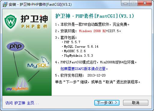 护卫神PHP套件