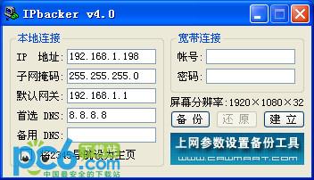网络设置备份工具(IPbacker)