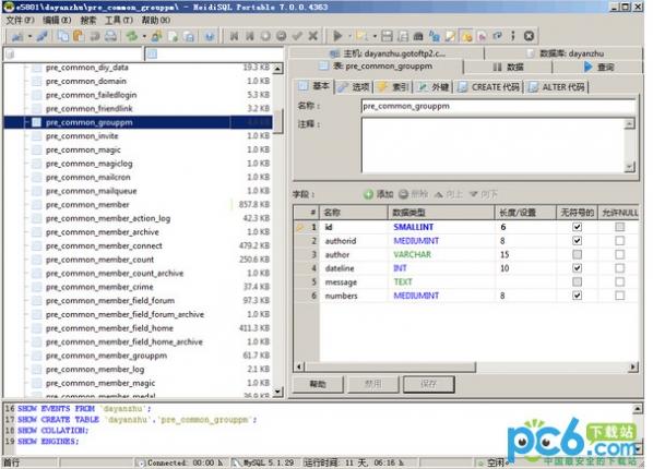 MySQL管理器(HeidiSQL)