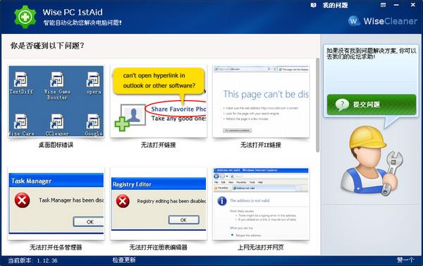系统修复软件(Wise PC 1stAid)LOGO
