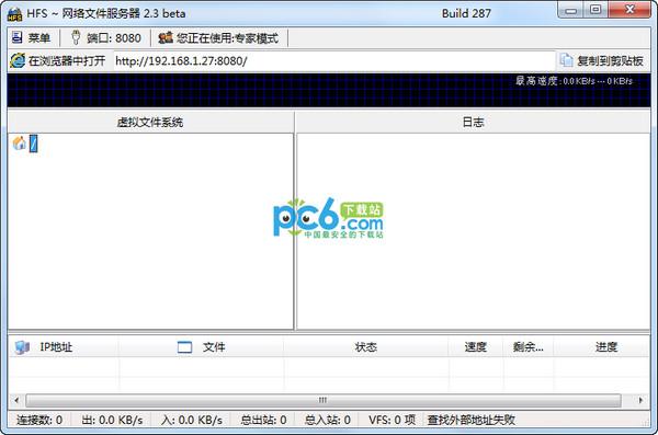 Http File Server(http服务器软件)